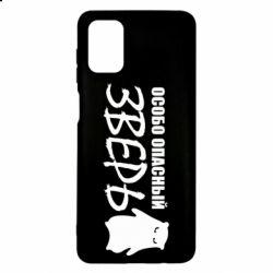 Чехол для Samsung M51 Особо опасный зверь