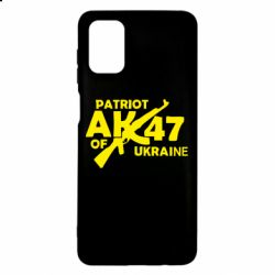 Чехол для Samsung M51 Patriot of Ukraine