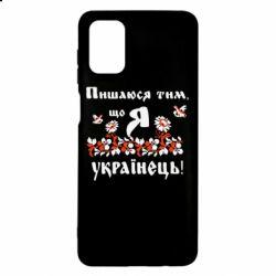 Чохол для Samsung M51 Пишаюся тім, що я Українець