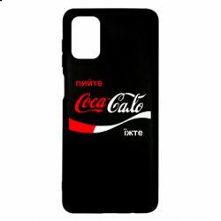 Чехол для Samsung M51 Пийте Coca, іжте Сало