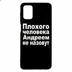Чехол для Samsung M51 Плохого человека Андреем не назовут