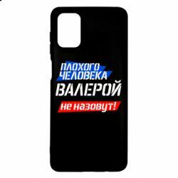 Чехол для Samsung M51 Плохого человека Валерой не назовут