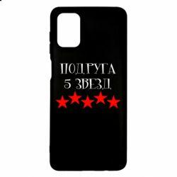 Чехол для Samsung M51 Подруга 5 звезд
