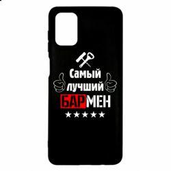 Чехол для Samsung M51 Самый лучший Бармен