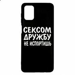 Чехол для Samsung M51 СЕКСОМ ДРУЖБУ НЕ ИСПОРТИШЬ