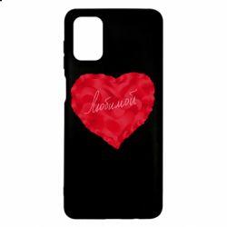 Чехол для Samsung M51 Сердце и надпись Любимой
