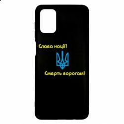 Чехол для Samsung M51 Слава нації! Смерть ворогам!