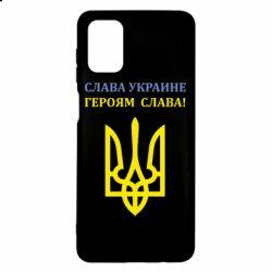 Чехол для Samsung M51 Слава Украине! Героям слава!