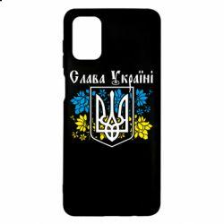 Чохол для Samsung M51 Слава Україні