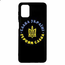 Чохол для Samsung M51 Слава Україні! Героям Слава (коло)
