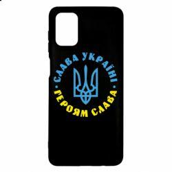 Чехол для Samsung M51 Слава Україні! Героям слава! (у колі)