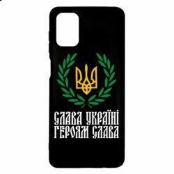 Чехол для Samsung M51 Слава Україні! Героям Слава! (Вінок з гербом)