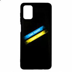 Чехол для Samsung M51 Слава Україні! Героям слава! Жовто-блакитний