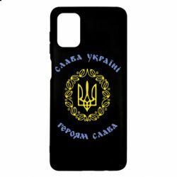 Чохол для Samsung M51 Слава Україні, Героям Слава!