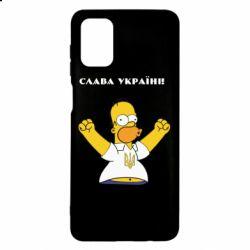 Чехол для Samsung M51 Слава Україні (Гомер)