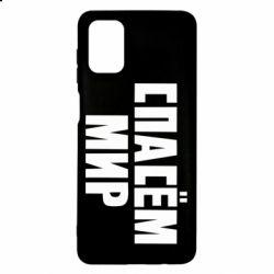 Чехол для Samsung M51 Спасем мир