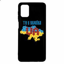Чехол для Samsung M51 Ти є Україна
