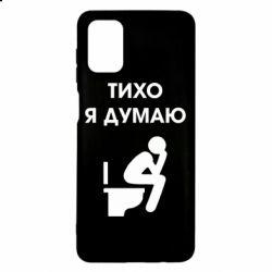 Чохол для Samsung M51 Тихо, я думаю