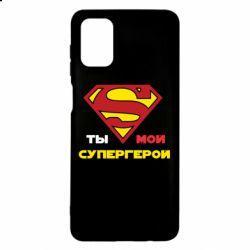 Чехол для Samsung M51 Ты мой супергерой