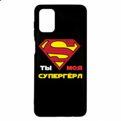 Чехол для Samsung M51 Ты моя супергерл