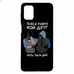 Чехол для Samsung M51 Ты все равно мой друг хоть ты и дно