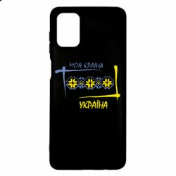 Чохол для Samsung M51 Україна - моя країна!