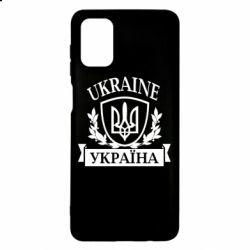 Чехол для Samsung M51 Україна ненька