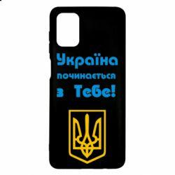 Чехол для Samsung M51 Україна починається з тебе (герб)