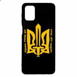 Чехол для Samsung M51 Україна понад усе! Воля або смерть!