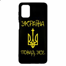 Чохол для Samsung M51 Україна понад усе! (з гербом)