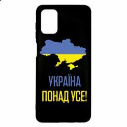 Чохол для Samsung M51 Україна понад усе!
