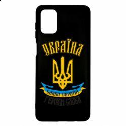 Чохол для Samsung M51 Україна! Слава Україні!