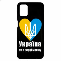 Чохол для Samsung M51 Україна, ти в серці моєму!