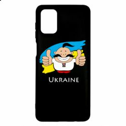 Чехол для Samsung M51 Ukraine kozak