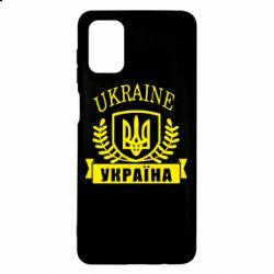 Чохол для Samsung M51 Ukraine Україна