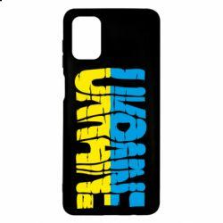 Чохол для Samsung M51 Ukraine