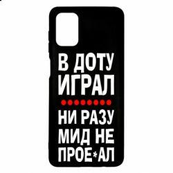 Чехол для Samsung M51 В Доту играл, ни разу мид не про**ал