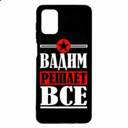 Чехол для Samsung M51 Вадим решает все!