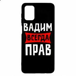 Чехол для Samsung M51 Вадим всегда прав