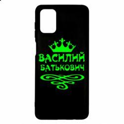 Чехол для Samsung M51 Василий Батькович