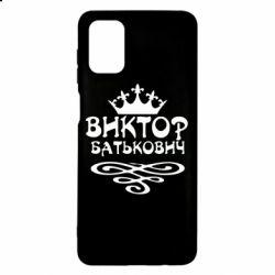 Чехол для Samsung M51 Виктор Батькович