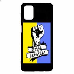 Чехол для Samsung M51 Вільна Україна!