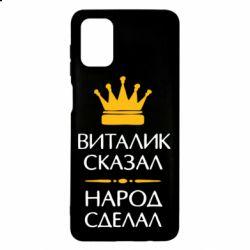 Чохол для Samsung M51 Віталік сказав - народ зробив
