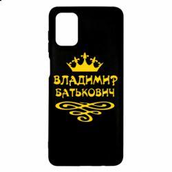 Чехол для Samsung M51 Владимир Батькович