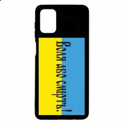 Чехол для Samsung M51 Воля або смерть!