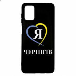 Чохол для Samsung M51 Я люблю Чернігів