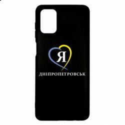 Чехол для Samsung M51 Я люблю Дніпропетровськ