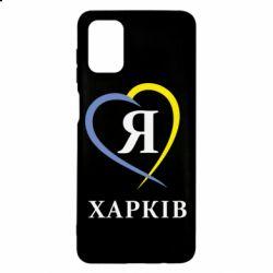 Чохол для Samsung M51 Я люблю Харків