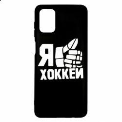Чохол для Samsung M51 Я люблю Хокей