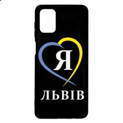Чохол для Samsung M51 Я люблю Львів